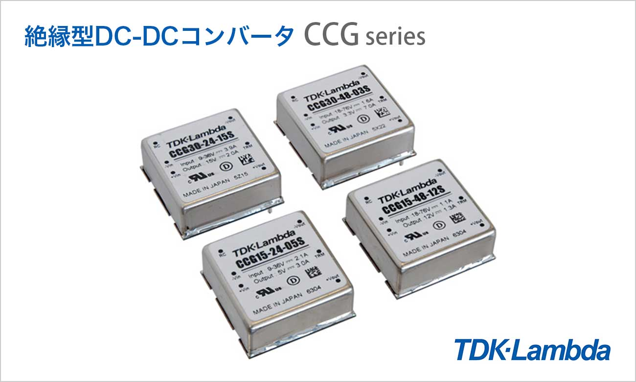 TDKラムダが1×1インチの実装面積で出力30Wを実現(50%小型化)。4:1の入力範囲が特長のDC-DCコンバータCCGシリーズ