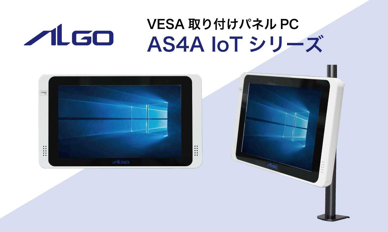 アルゴシステム VESA取り付けパネルPC AS4A IoTシリーズ