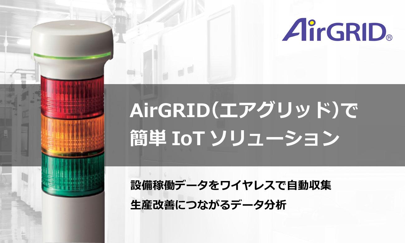 AirGRID(エアグリッド)で設備稼働データをワイヤレスで自動収集、生産改善につながるデータ分析