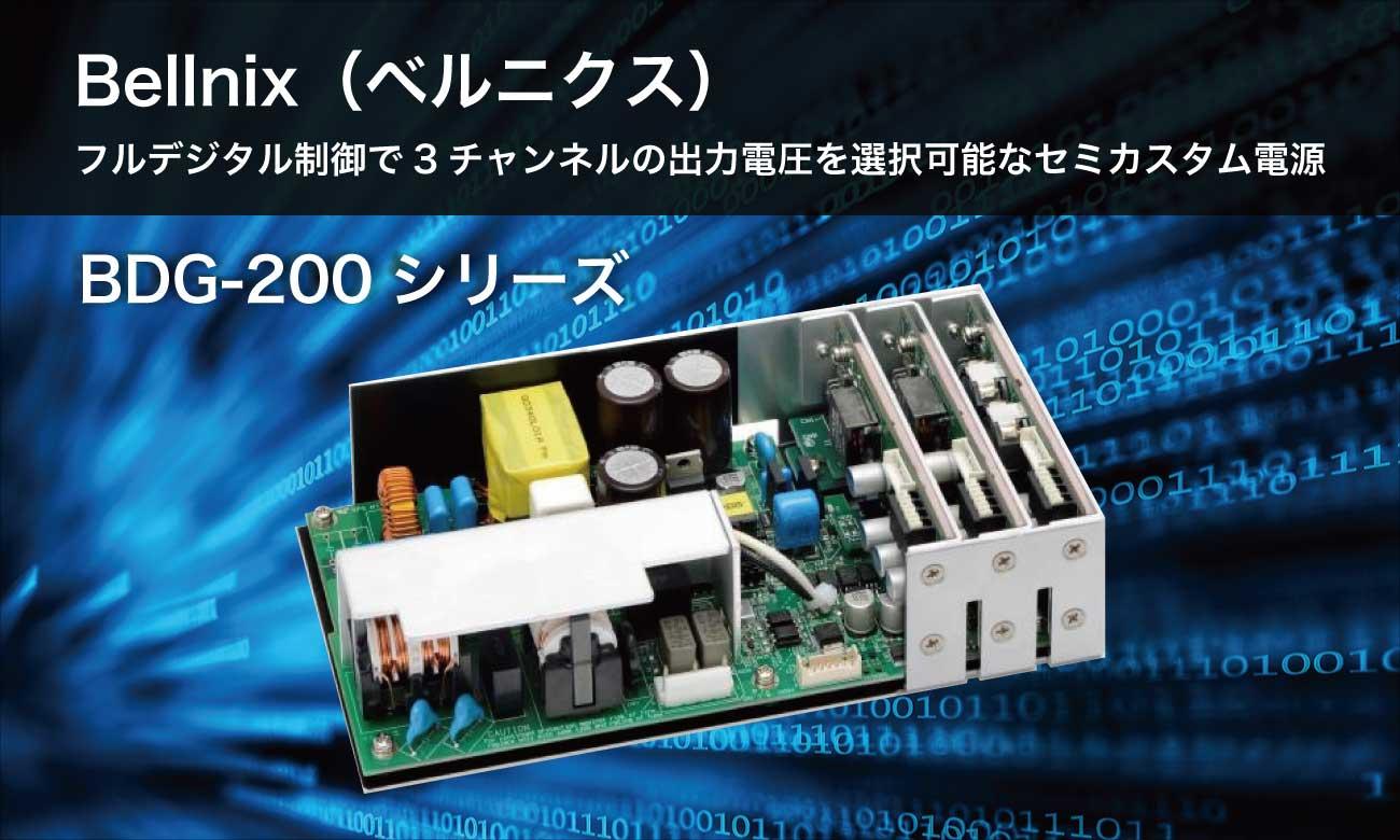 ベルニクスがフルデジタル制御AC-DC電源「BDG-200」を発売