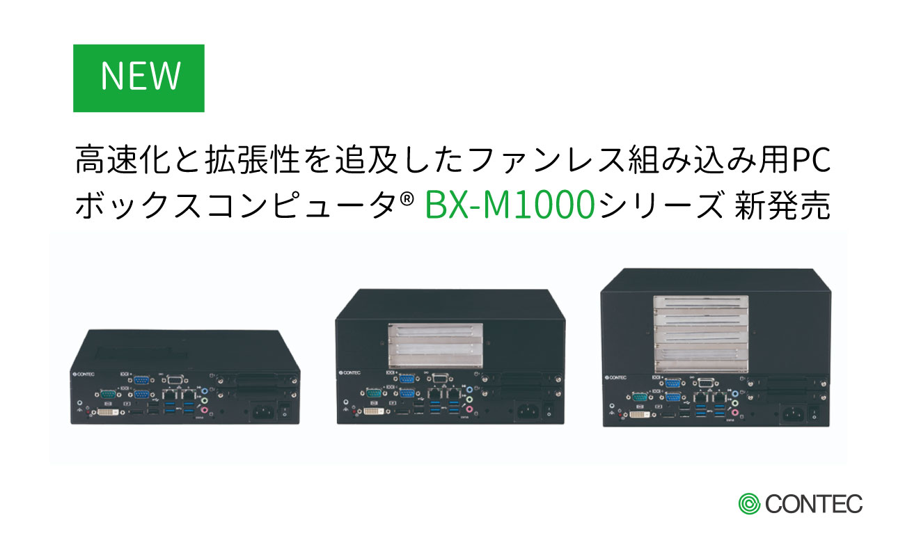 BX-M1000シリーズ 高速化と拡張性を追及したファンレス組み込み用PC ボックスコンピュータ® 新発売