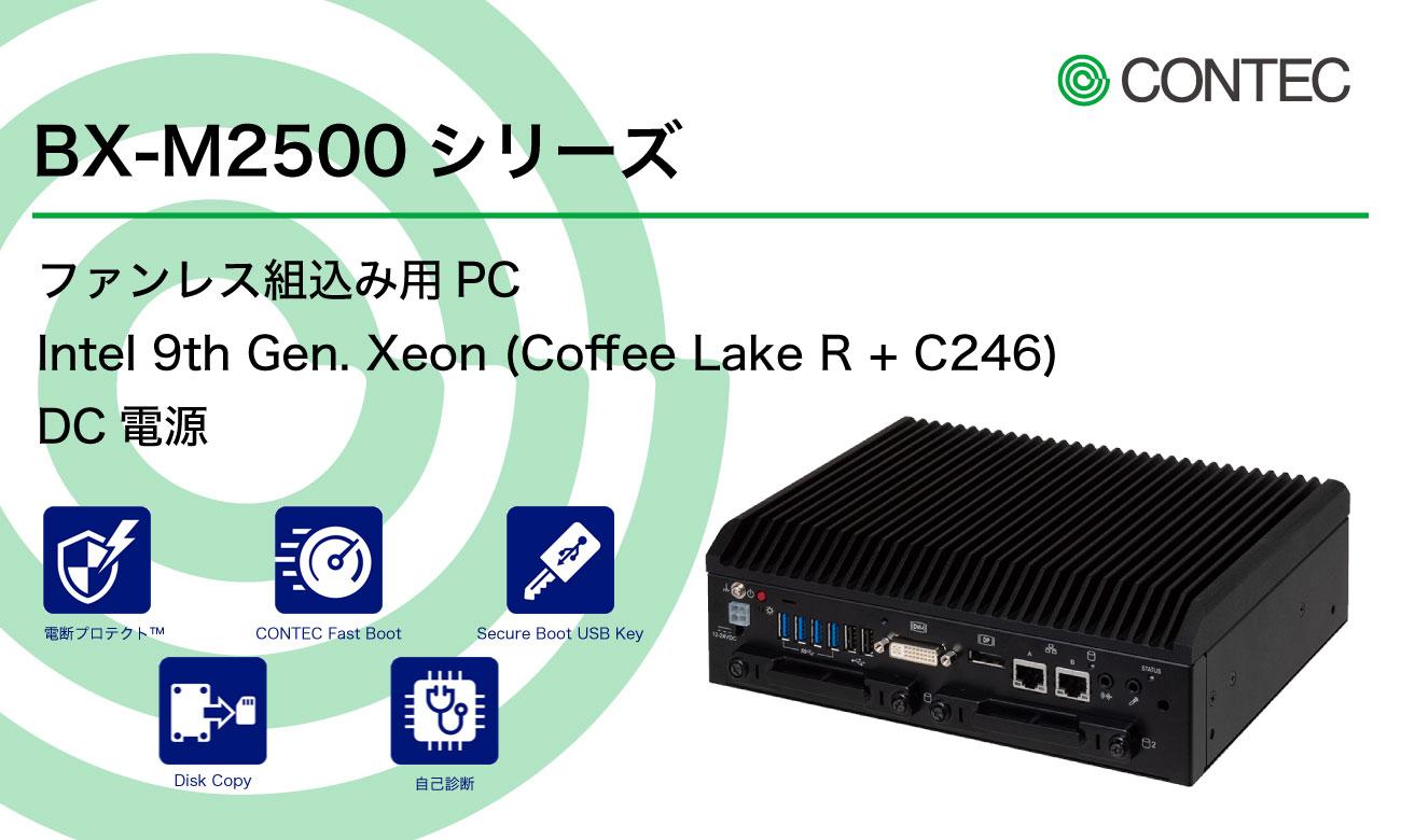 BX-M2500シリーズ 小型・ファンレス・ハイパフォーマンス組込みコンピューター|コンテック