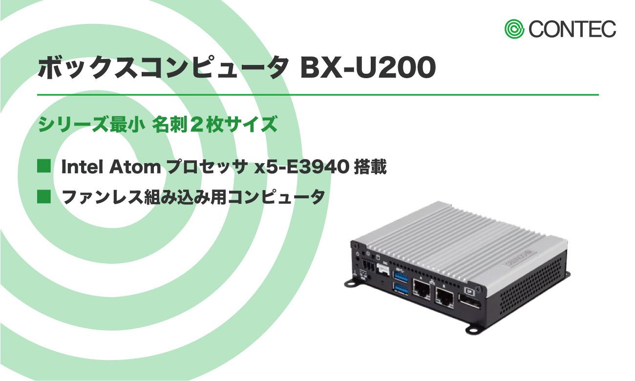 BX-U200 Atom x5-E3940搭載 超小型ファンレスコンピュータ|CONTEC