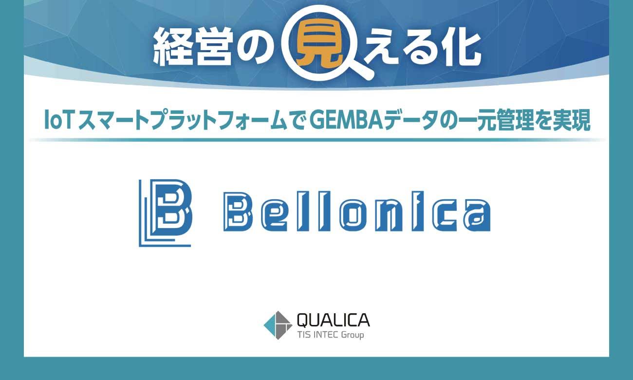 「Bellonica」でGEMBAデータの一元管理によるデータ経営の実現|クオリカ
