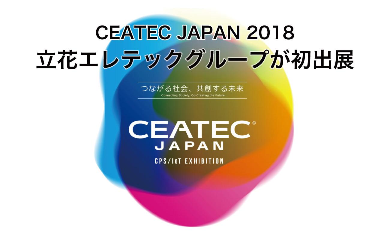 CEATEC JAPAN 立花エレテックグループが初めて出展いたします。