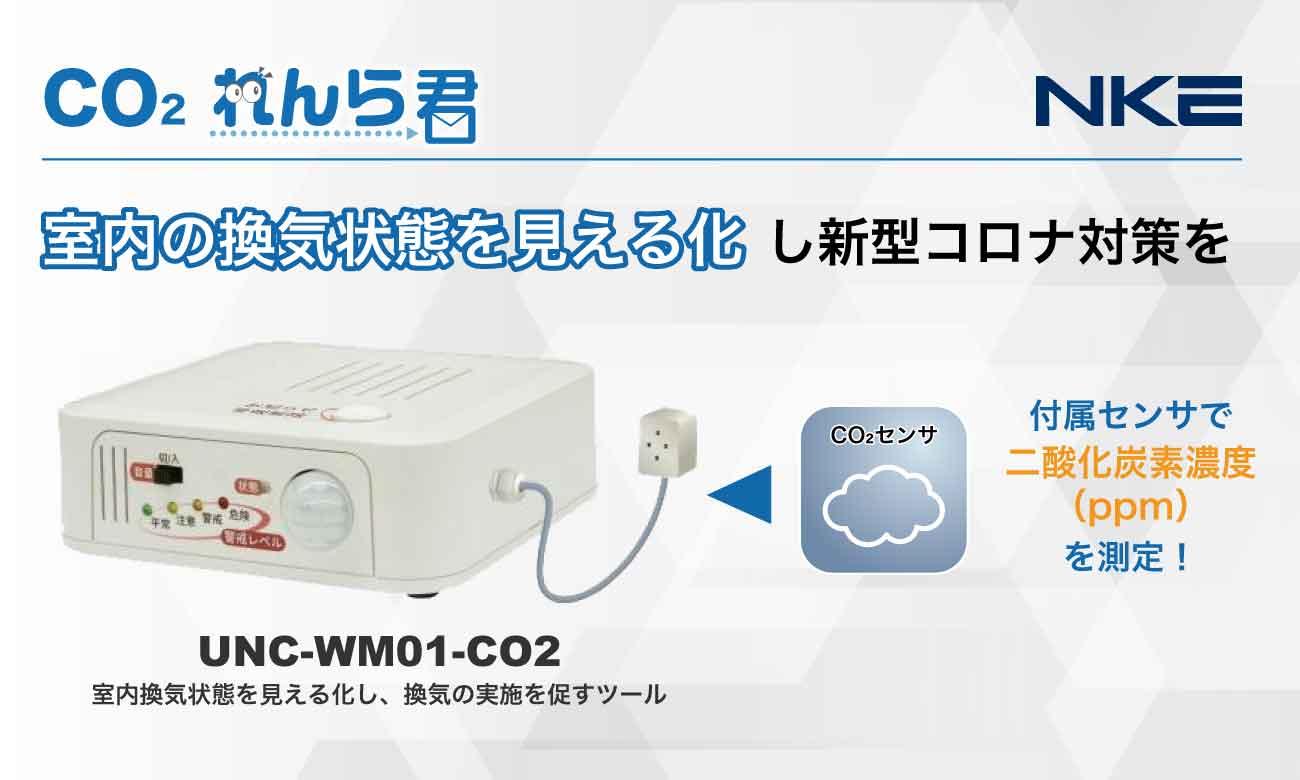 こまめな換気で新型コロナウイルス対策!「CO2れんら君」|NKE株式会社