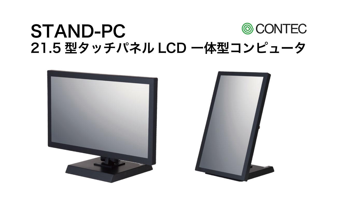 コンテックが「STAND-PC」新発売! あらゆる現場にAll-in-One PCの利便性を追求