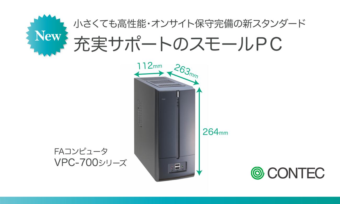 コンテックが充実サポートのスモールPC「VPC-700シリーズ」新発売!