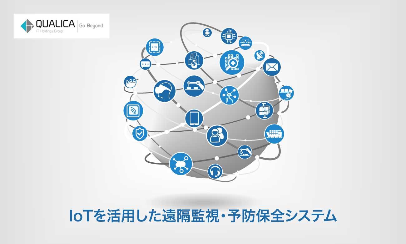 クオリカ「CareQube」IoTを活用した産業機械の保守・予防保全ソリューション。アフターサービスの付加価値をご提案。