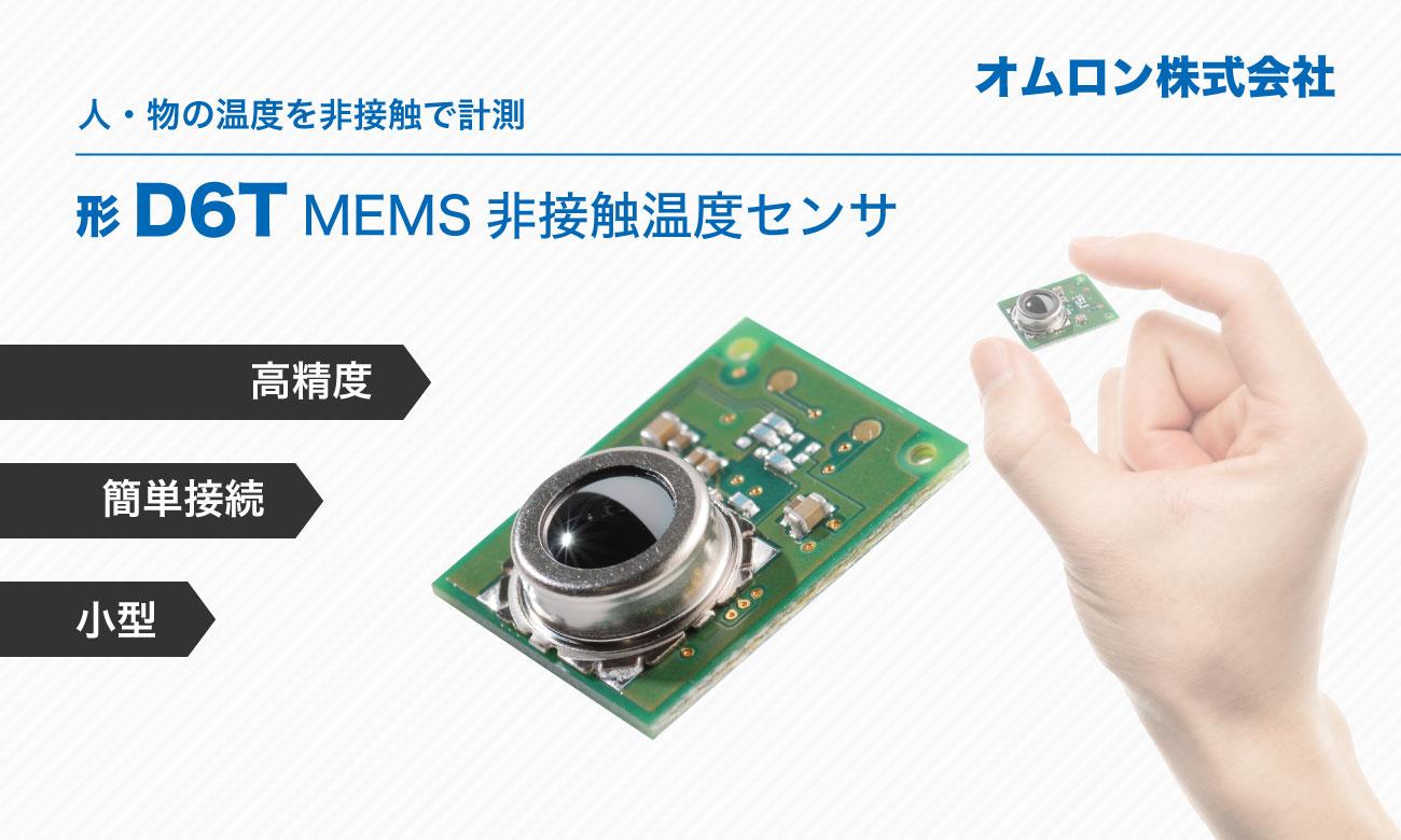 形 D6T MEMS非接触温度センサ|オムロン