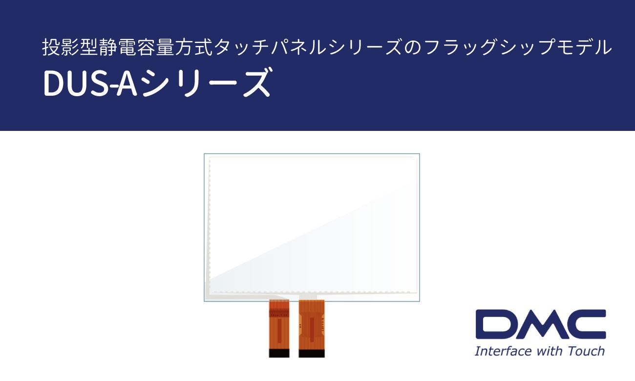 DMCより狭額縁タッチパネル「DUS-Aシリーズ」新製品発売のお知らせ