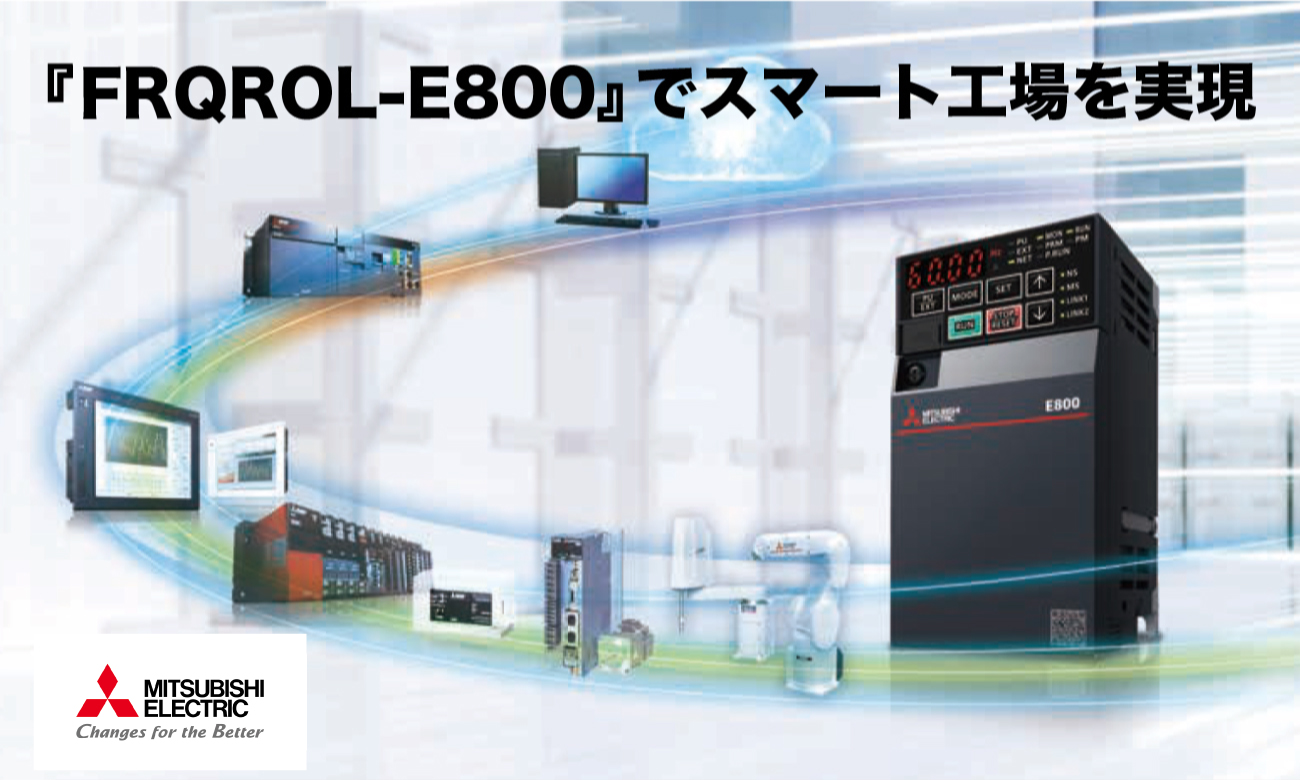 『FREQROL-E800』でスマート工場を実現| 三菱電機