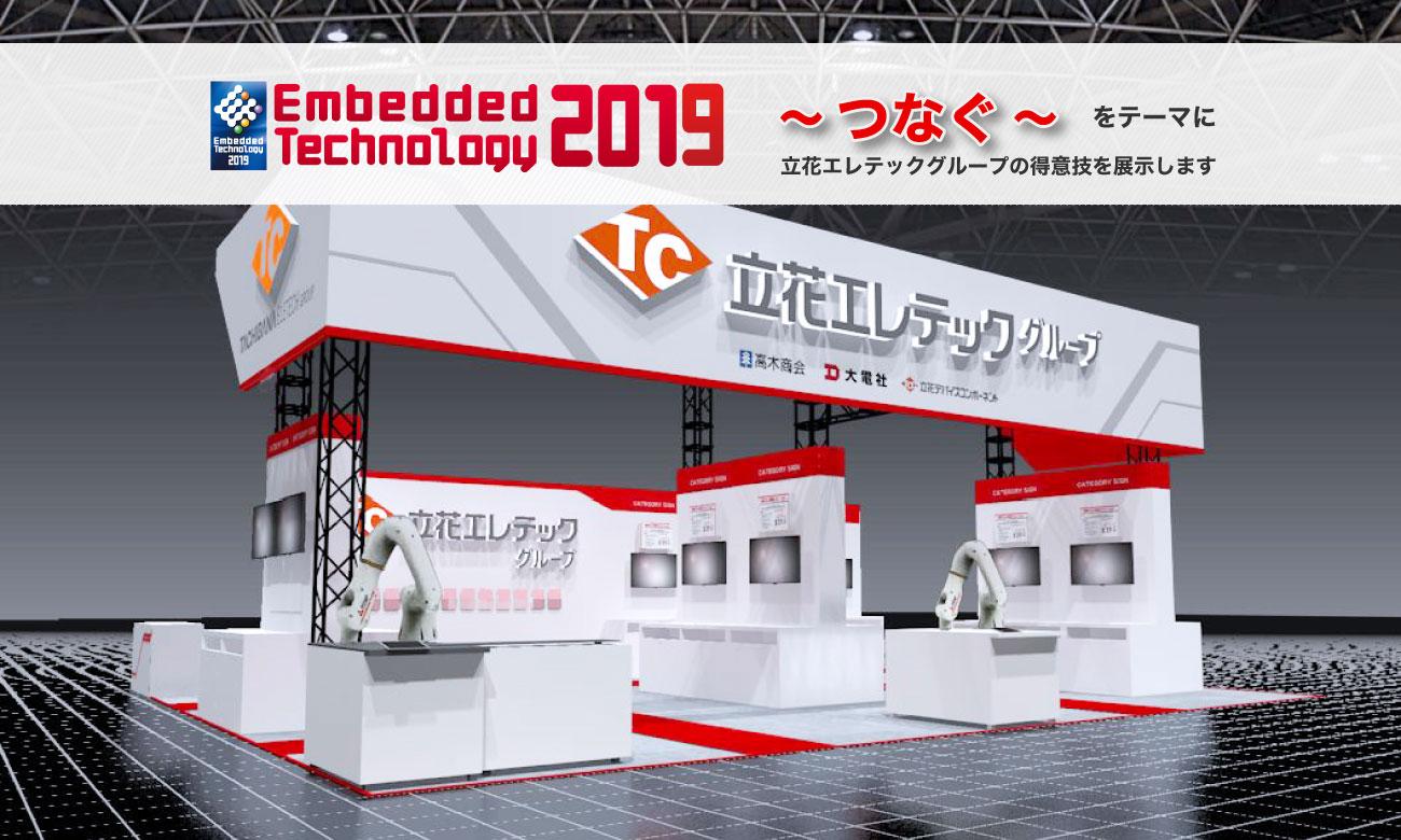 『Embedded Technology 2019/組込み総合技術展』に出展します!