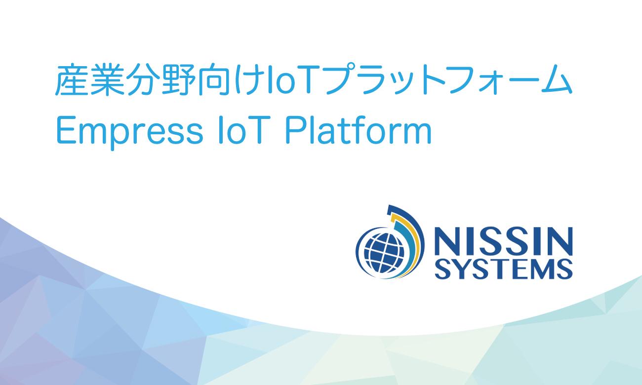 北米導入実績No.1の組込みデータベース技術を応用した高い堅牢性を実現する産業分野向けIoTプラットフォーム