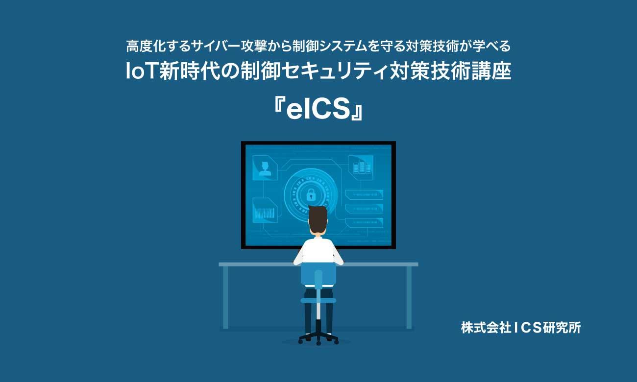 IoT新時代の制御セキュリティ対策技術講座『eICS』: ICS研究所
