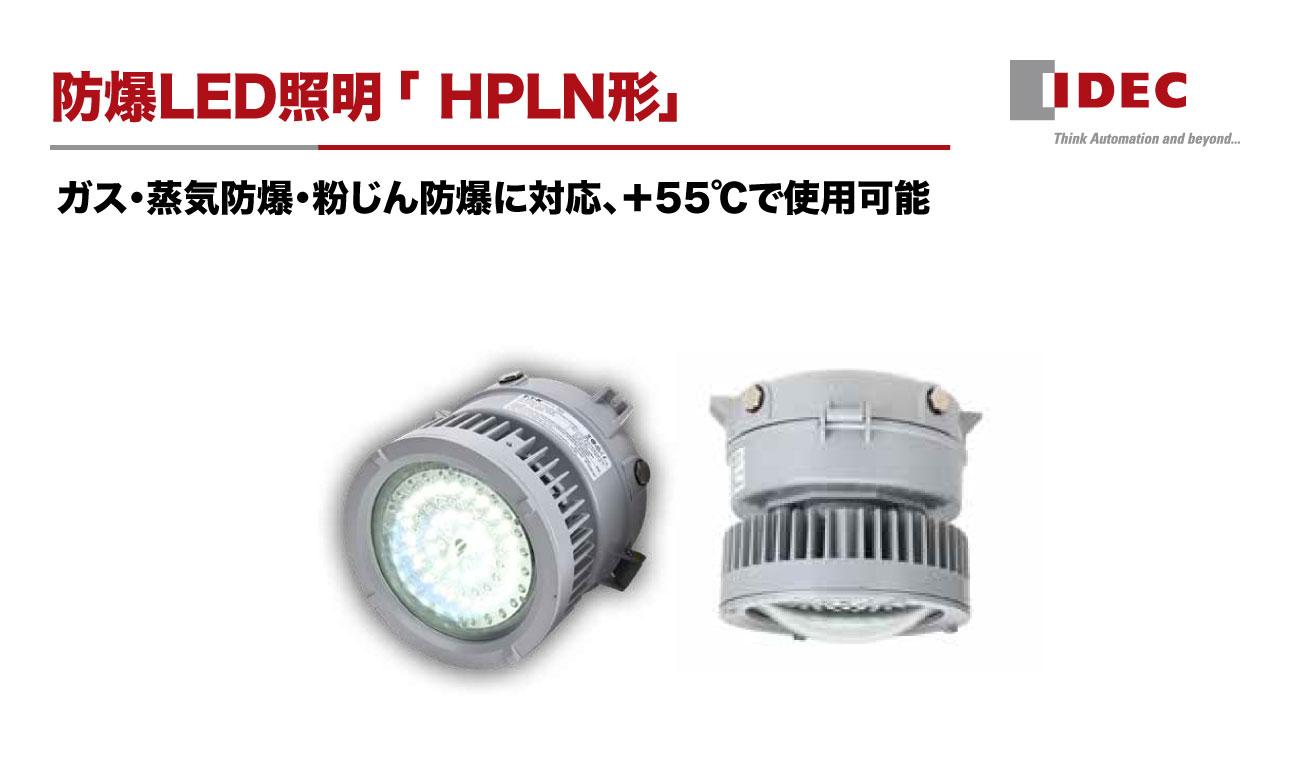 防爆LED照明「HPLN形」ゾーン1・ゾーン2の危険場所に対応|IDEC