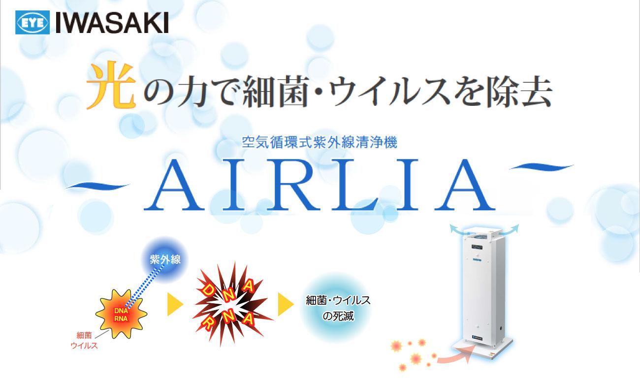 空気循環式紫外線清浄機 エアーリア|岩崎電気