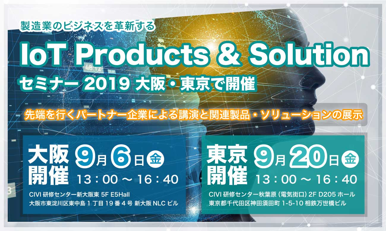 IoT Products & Solution セミナー2019 大阪・東京で開催