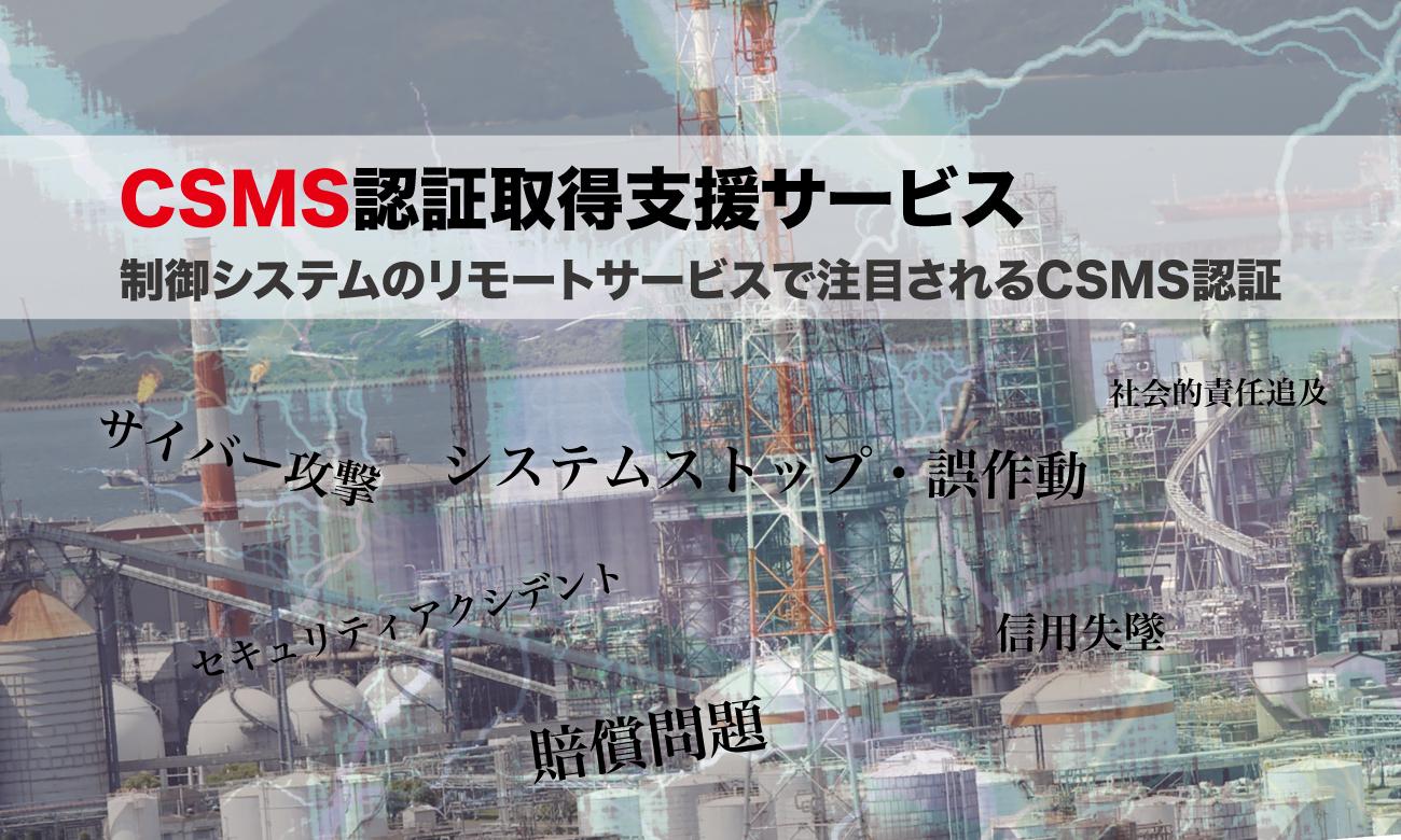 CSMS認証取得支援サービス:ジェイティ エンジニアリング