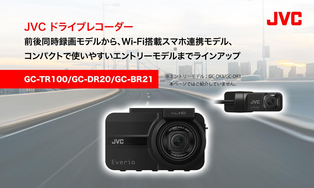 GC-TR100/GC-DR20/GC-BR21 |JVCドライブレコーダー