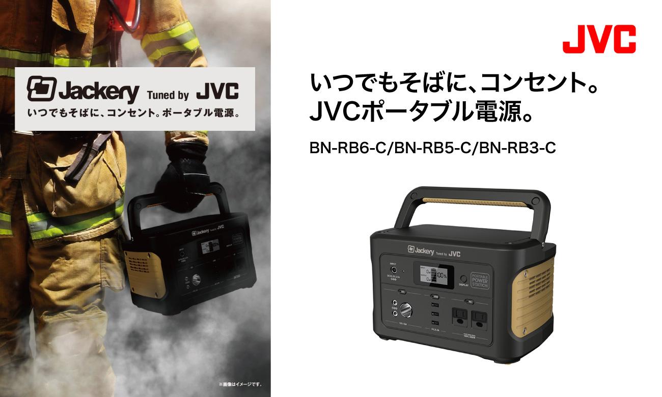 ポータブル電源「BN-RB6-C」「BN-RB5-C」「BN-RB3-C」|JVCケンウッド