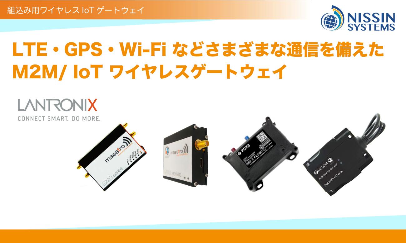 M2M/ IoT ワイヤレスゲートウェイ|日新システムズ