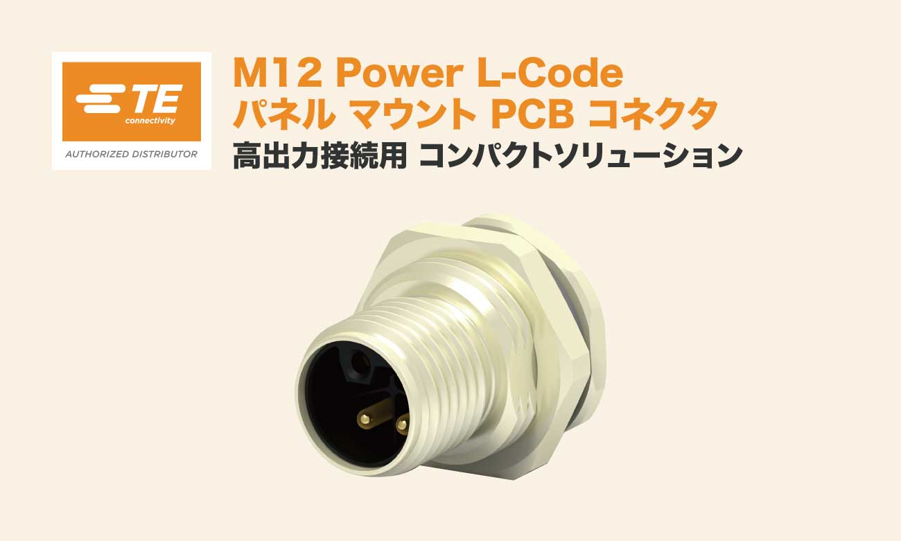 M12 Power L-Code パネルマウントPCBコネクタ:TE Connectivity