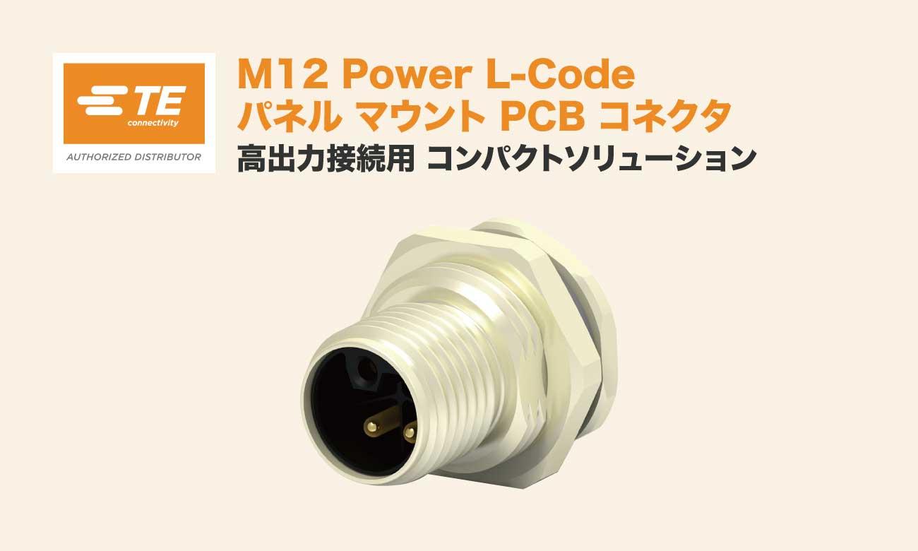 M12 Power L-Code パネルマウントPCBコネクタ:TE Connectivity