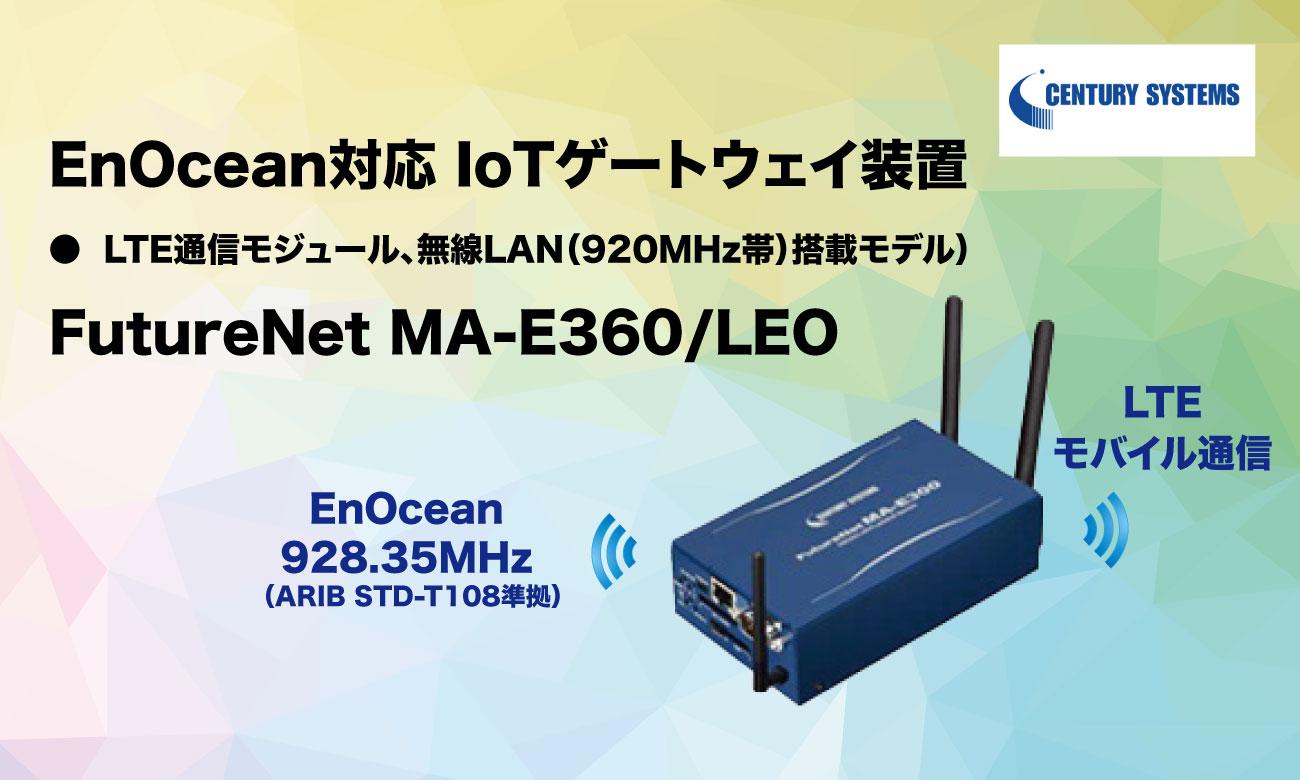 MA-E360/LEO EnOcean/LTEゲートウェイ|センチュリー・システムズ