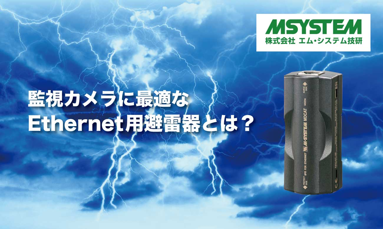 Ethernet用避雷器について | エム・システム技研