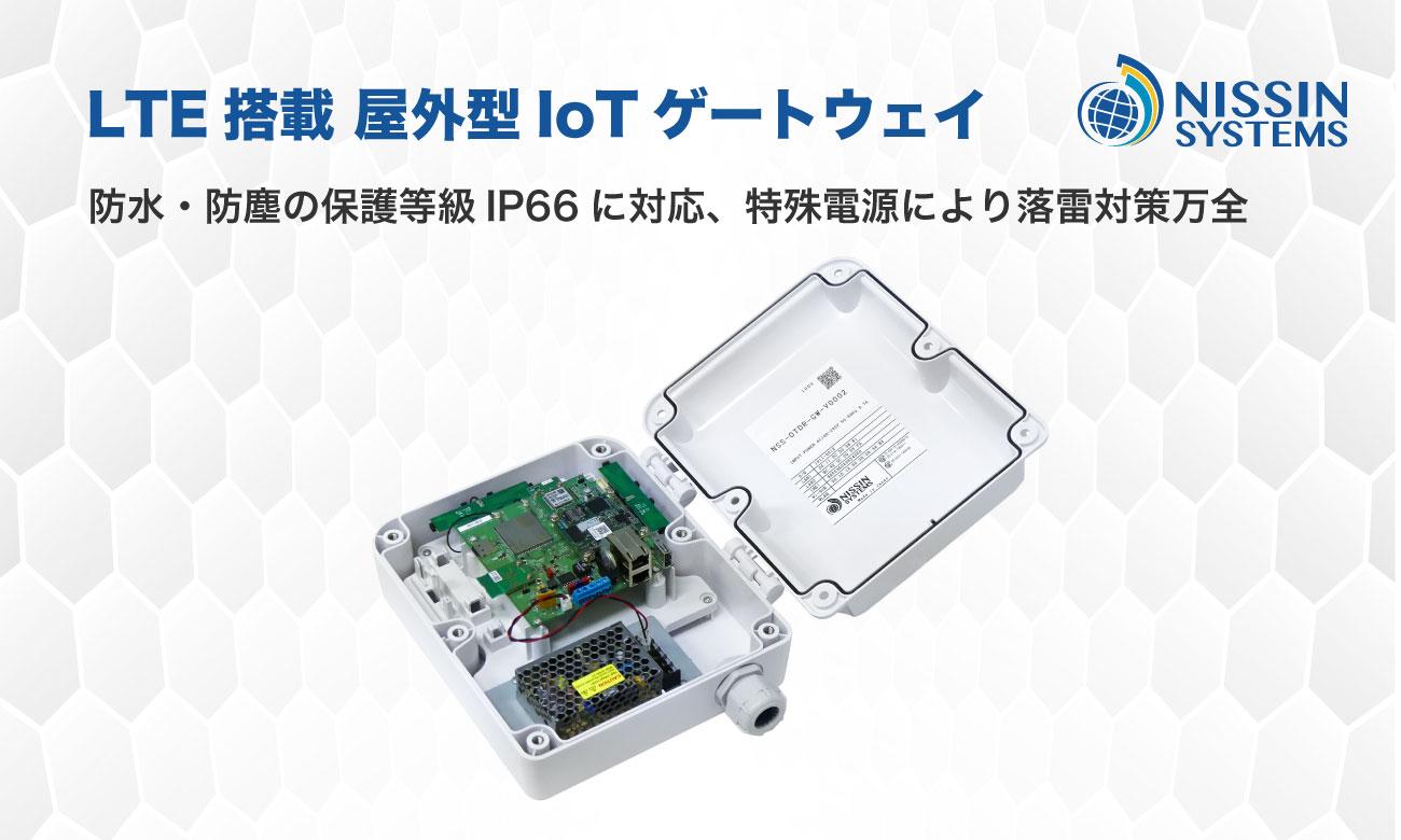 LTE搭載 屋外型IoT ゲートウェイ|日新システムズ