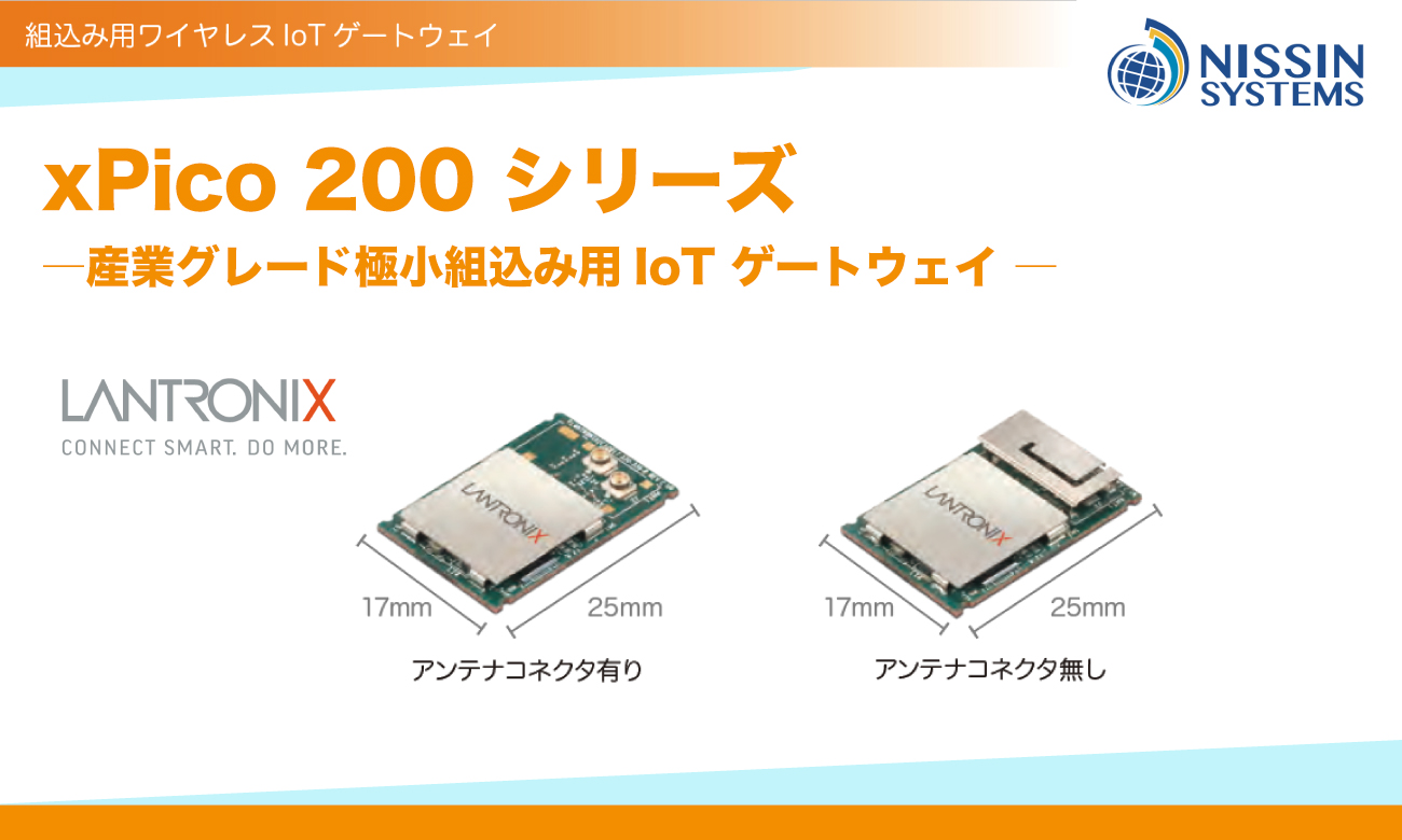 xPico 200シリーズ 産業グレード極小組込み用IoT モジュール|日新システムズ