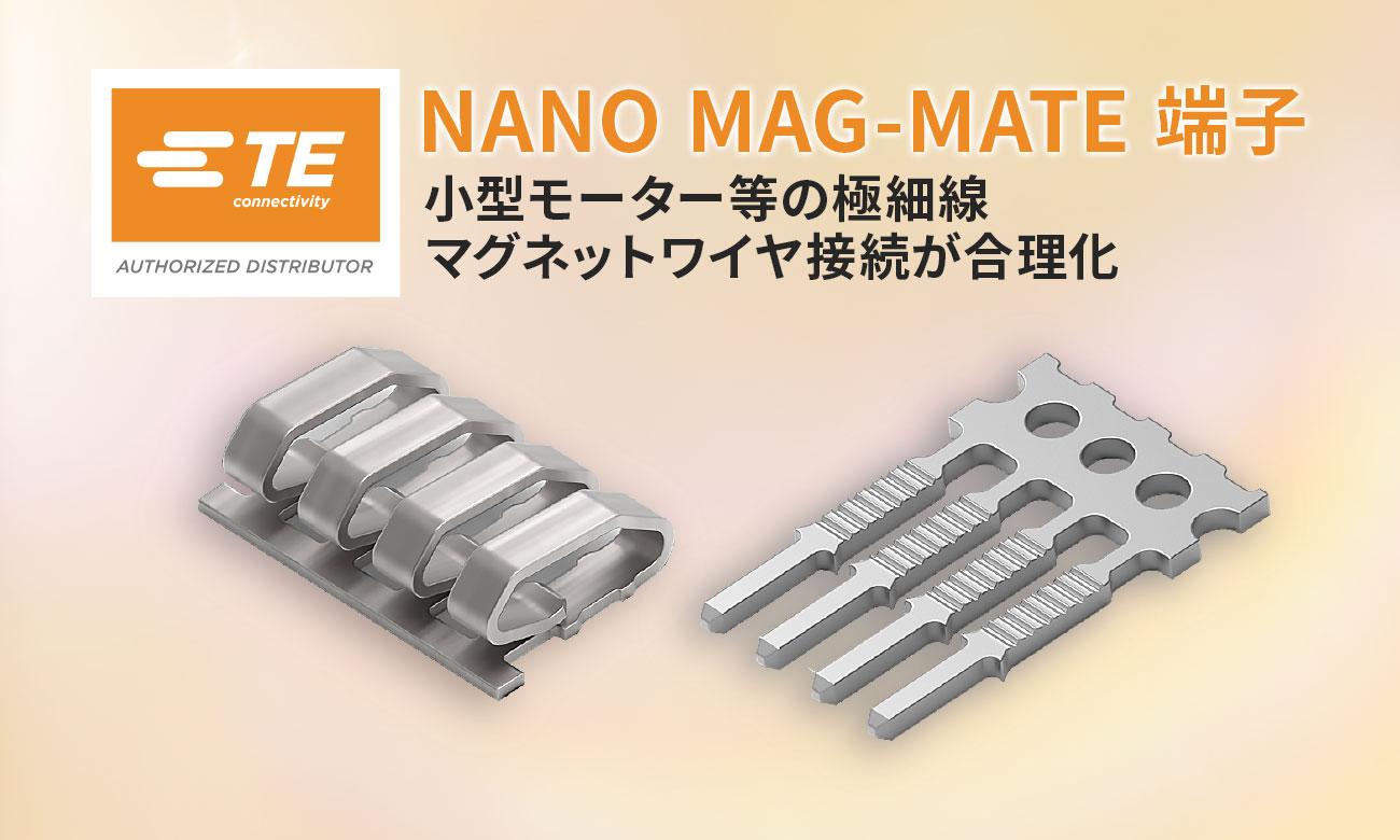 NANO MAG-MATE 端子|TE Connectivity