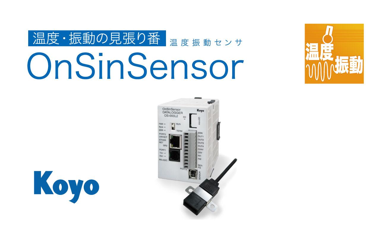 温度・振動の見張り番!温度振動センサ「OnSinSensor」 :光洋電子工業