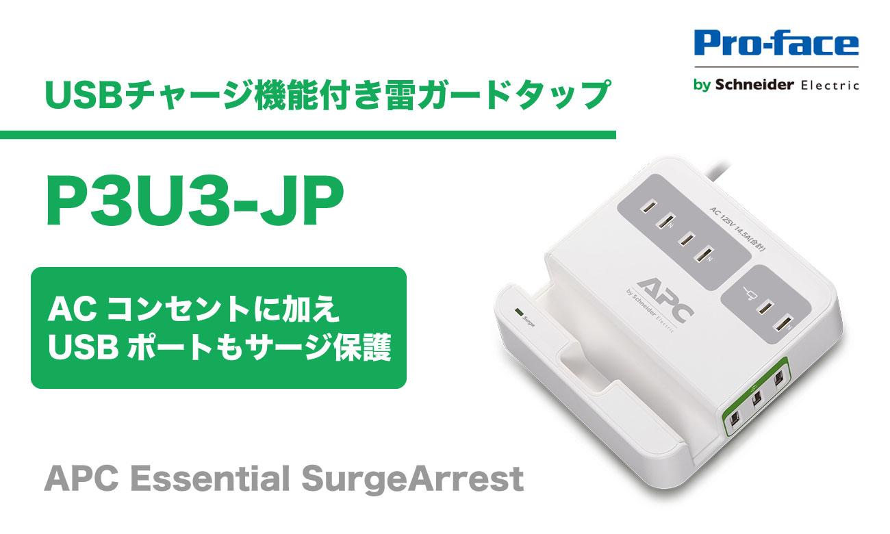 USBチャージ機能付き雷ガードタップ『P3U3-JP』 | シュナイダーエレクトリック