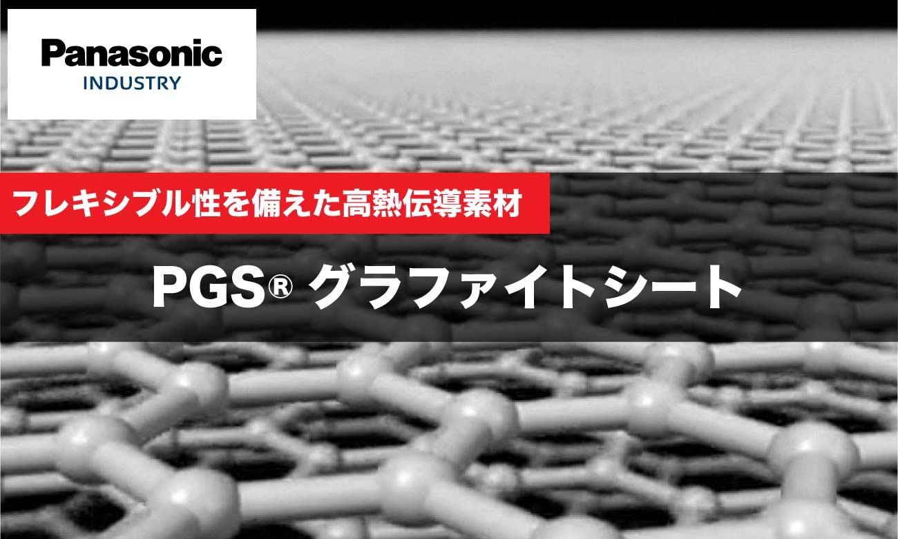 PGS ®グラファイトシート シートを貼るだけで高効率な熱対策! |パナソニック