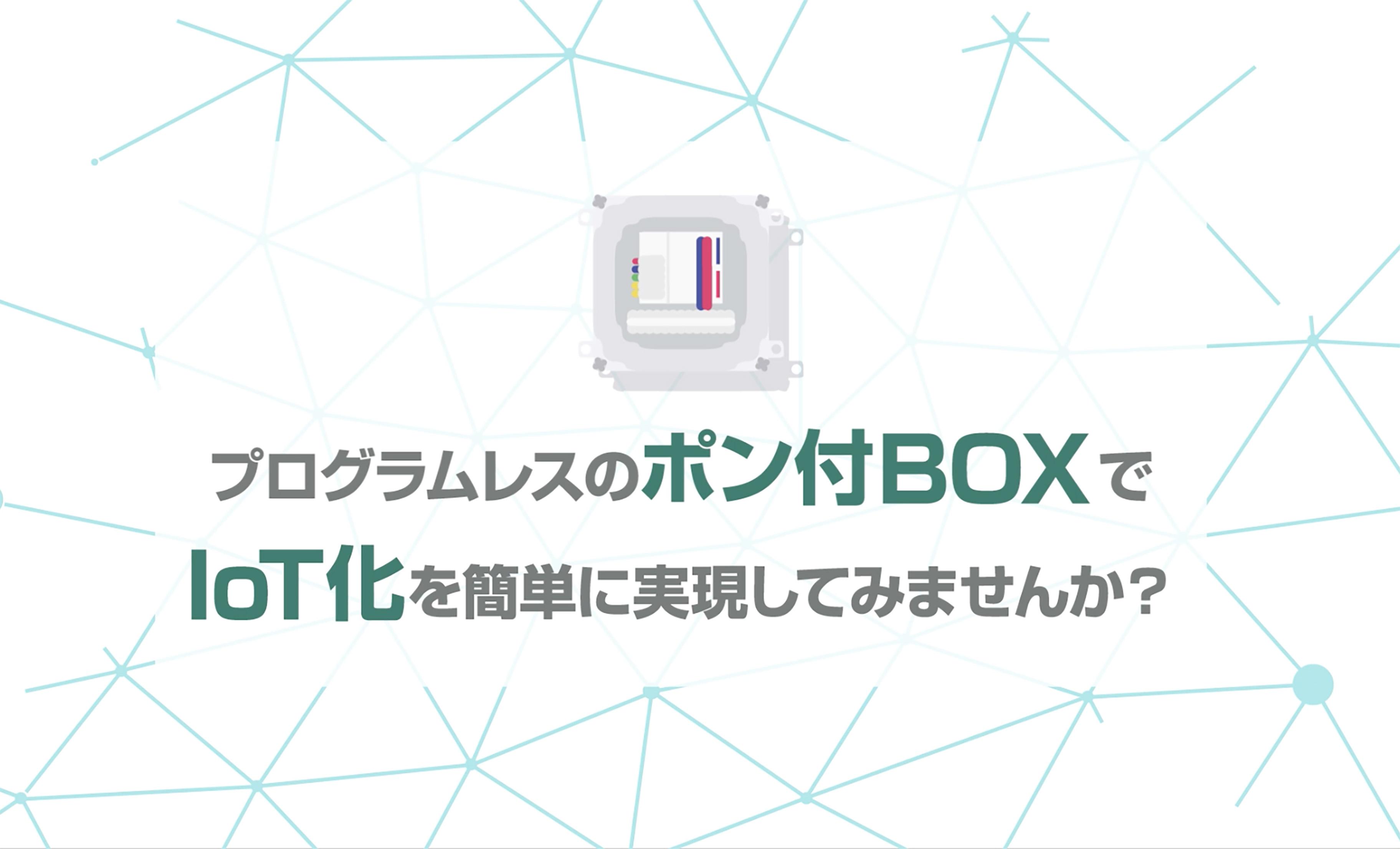 簡単取付・配線で既存設備のIoE化!『ポン付BOX』:光洋電子工業