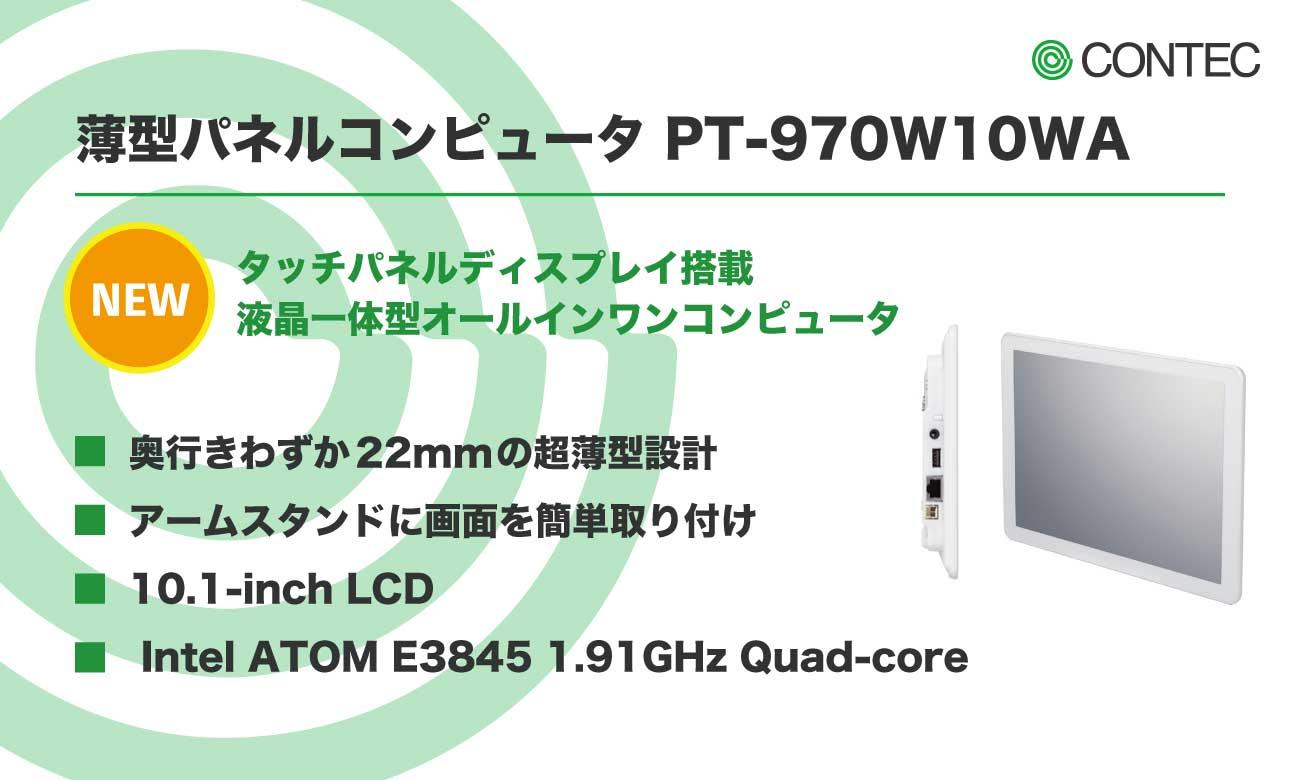 薄型パネルコンピュータ PT-970W10WA新発売! |コンテック