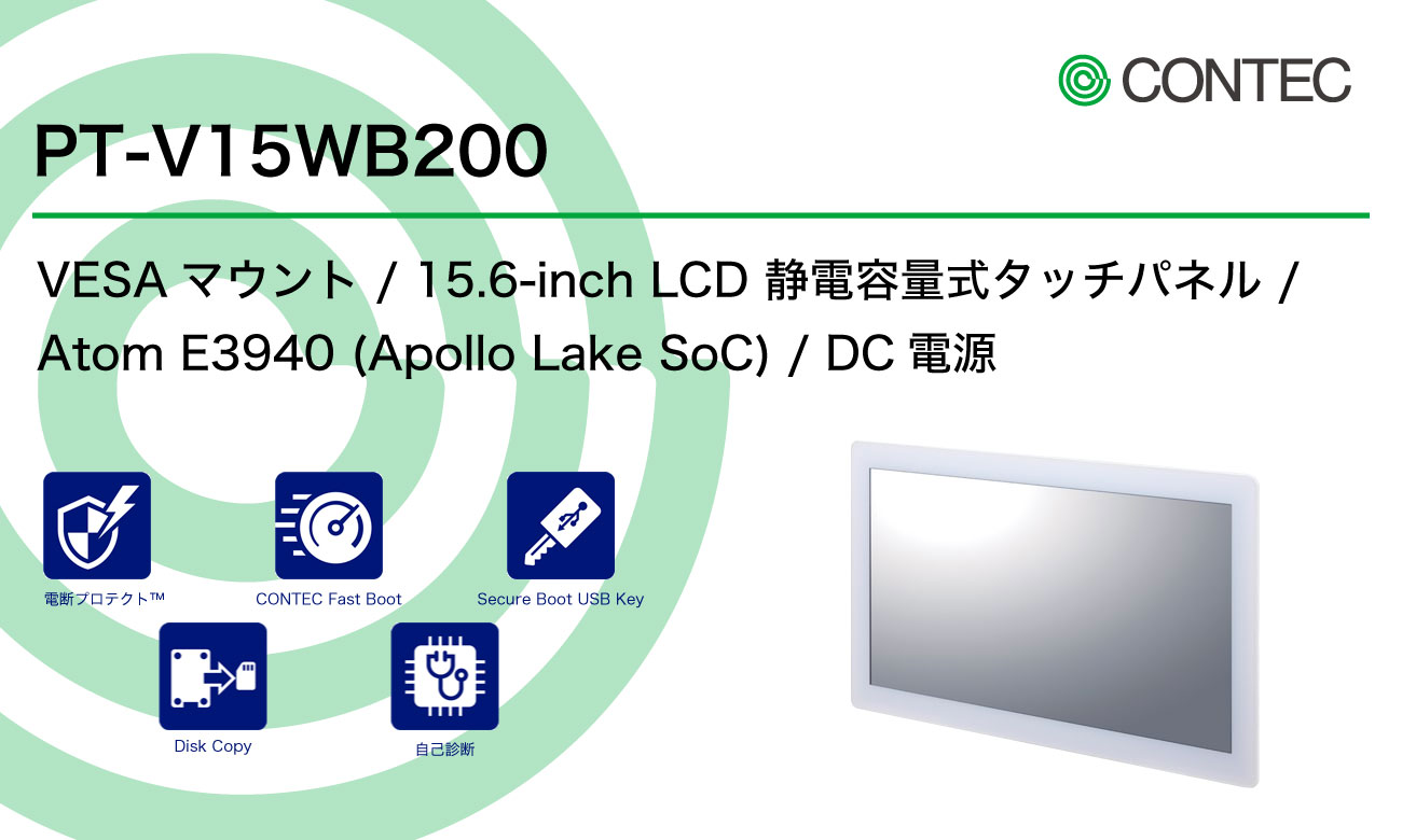 PT-V15WB-200 |VESAマウント パネルコンピューター
