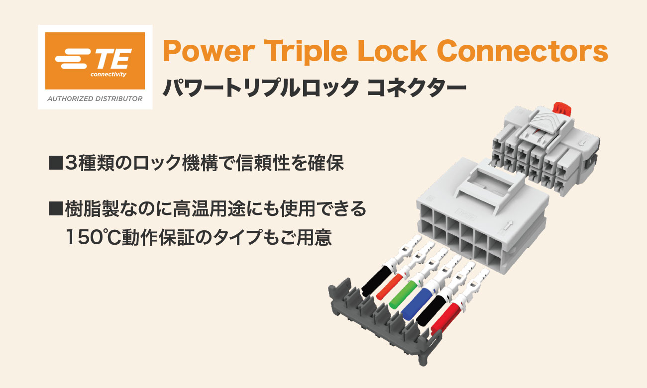 TE Connectivity POWER TRIPLE LOCK(TPL)コネクタのご紹介