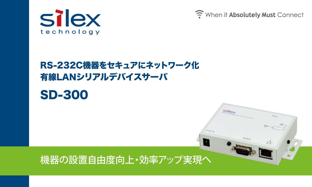 SD-300 有線LANシリアルデバイスサーバ サイレックス・テクノロジー