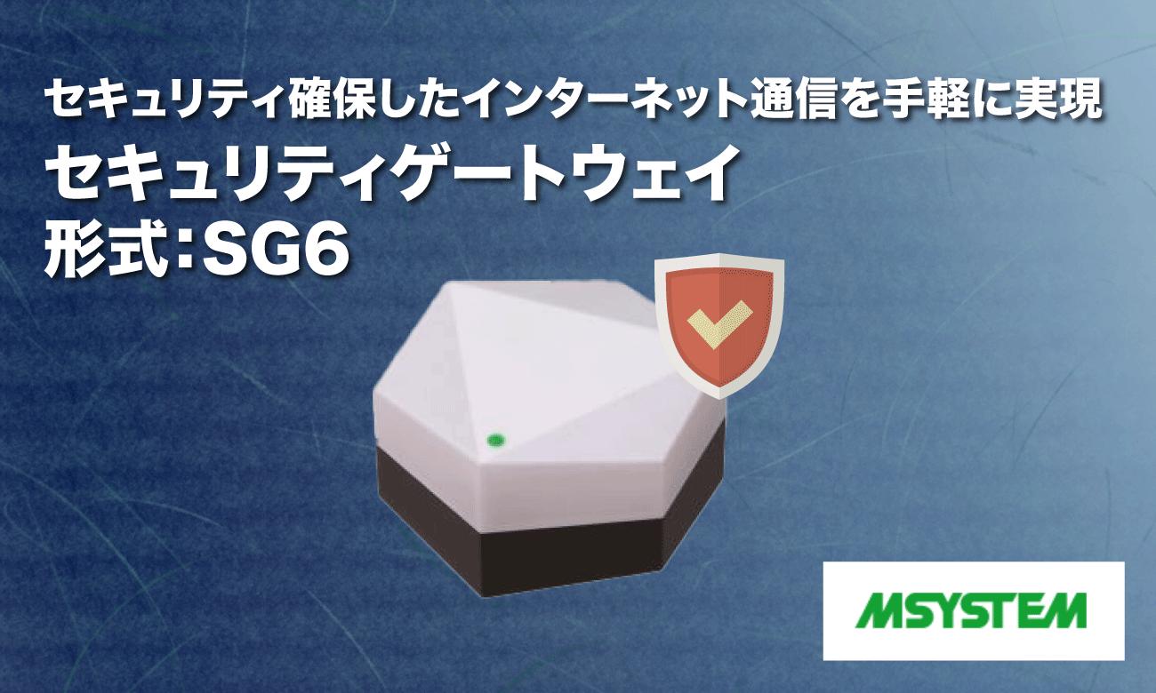 セキュリティゲートウェイ SG6 | エム・システム技研