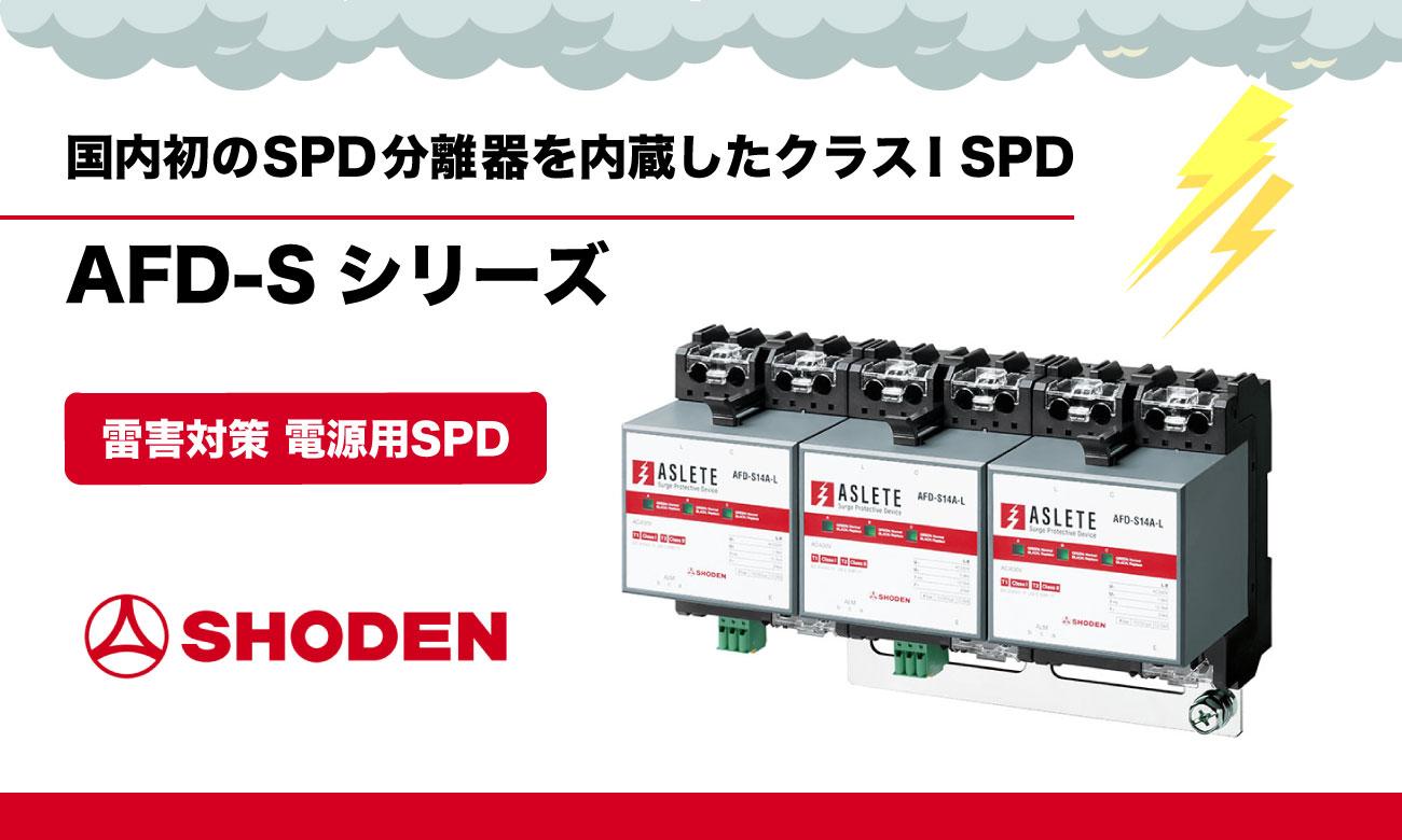 SPD分離器を内蔵した国内初のクラスⅠSPD | SHODEN