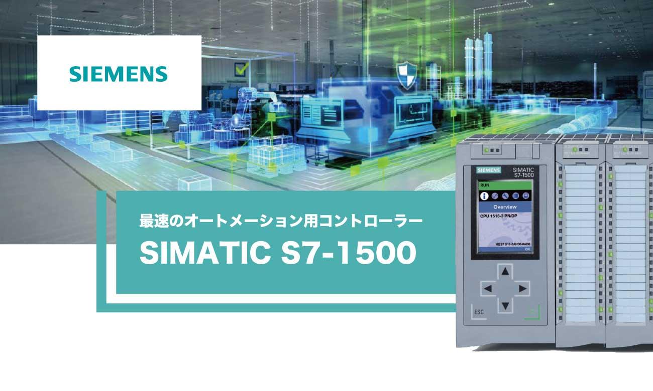 SIMATIC S7-1500 高速のオートメーション用コントローラー|シーメンス