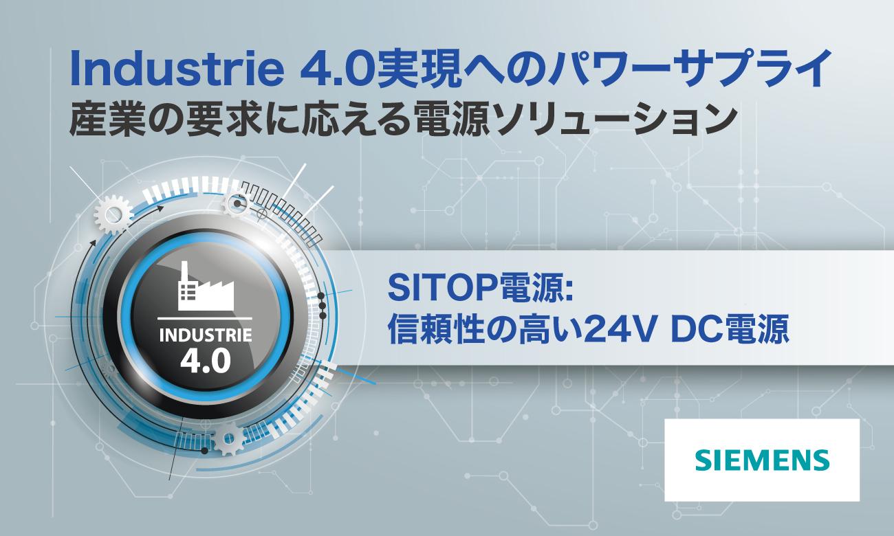 Industrie 4.0実現へのパワーサプライ:シーメンス産業用電源シリーズ「SITOP」