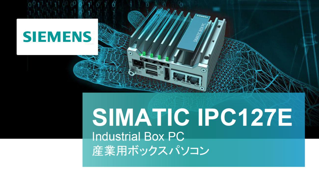 SIMATIC IPC127E 超小型、エッジコンピューティング・ゲートウェイに適した産業用パソコン|シーメンス