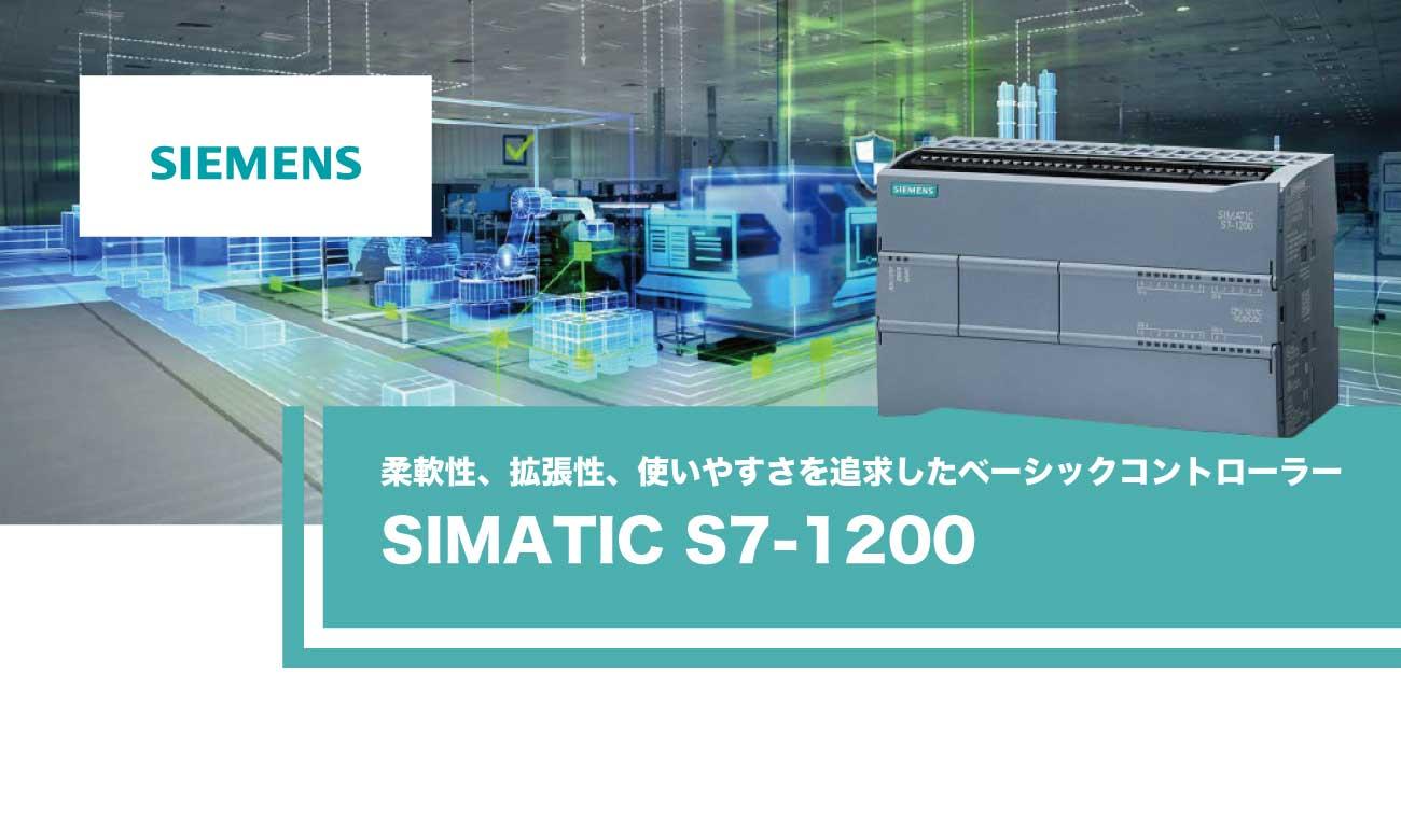 SIMATIC S7-1200 柔軟性、拡張性、使いやすさを追求したベーシックコントローラー|シーメンス