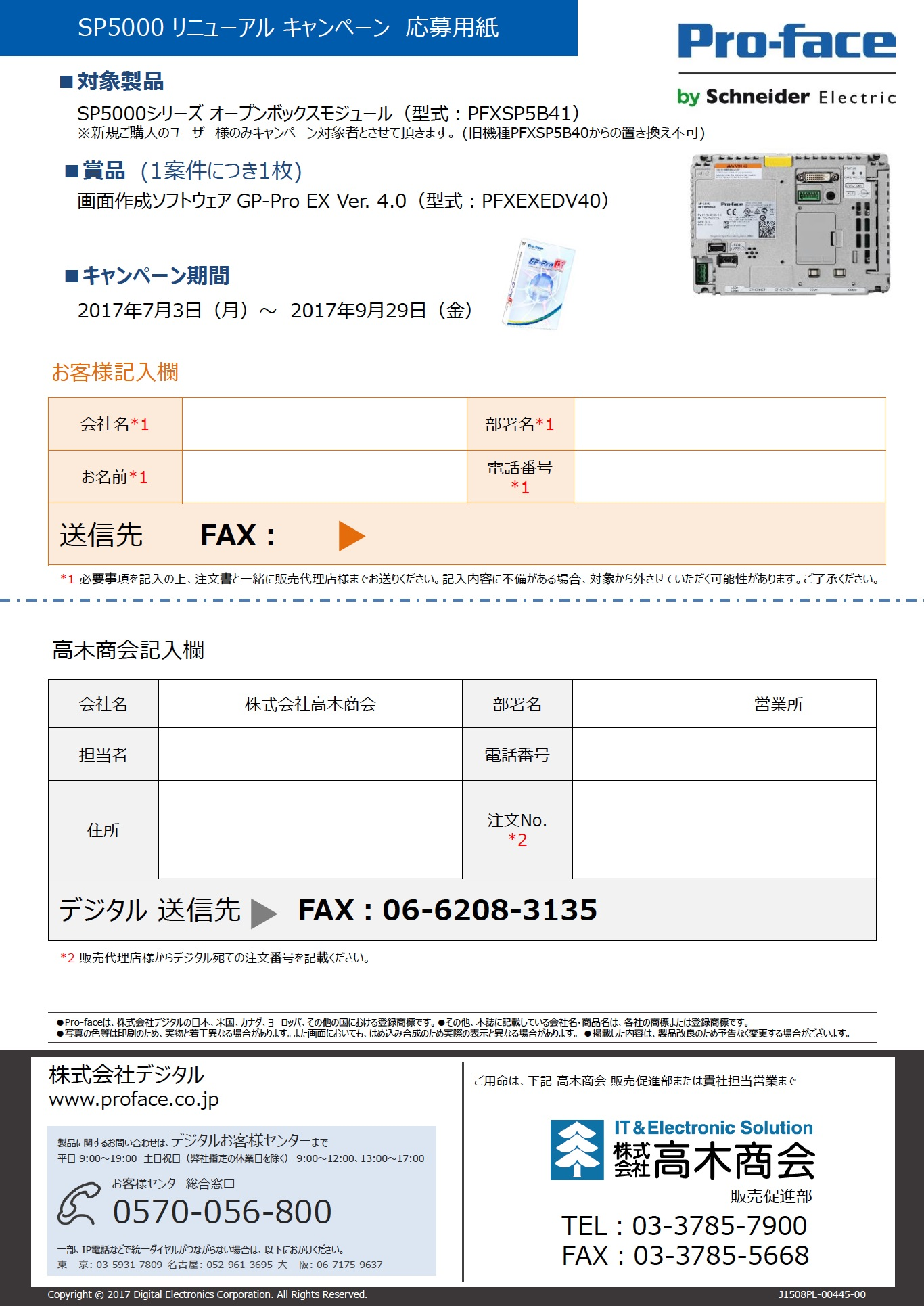 SP5000リニューアルキャンペーン詳細2