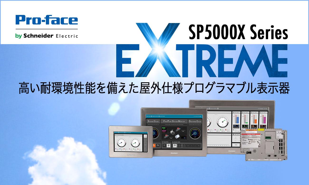 太陽光下での視認性や、耐環境性能を追求した プログラマブル表示器SP5000Xシリーズ|シュナイダー