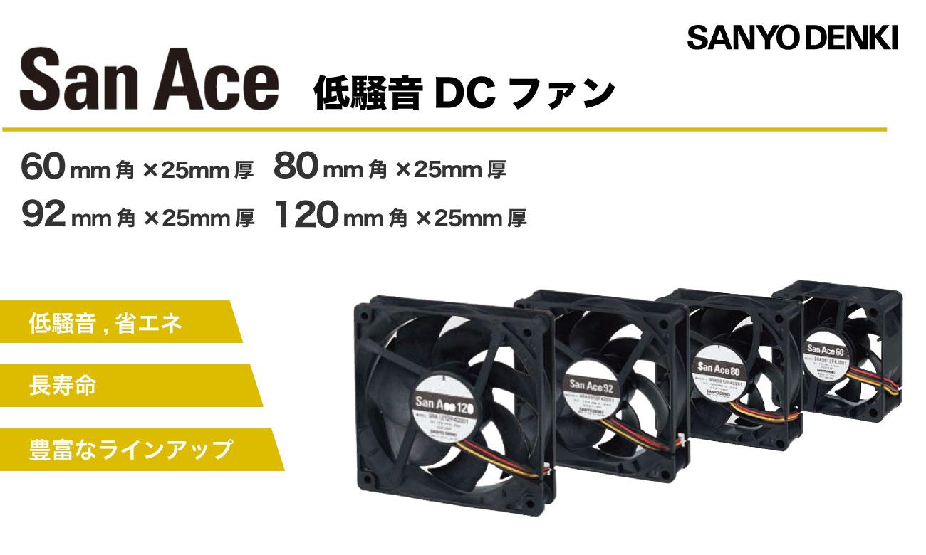低騒音 DCファン 山洋電気「San Ace」9RAタイプ